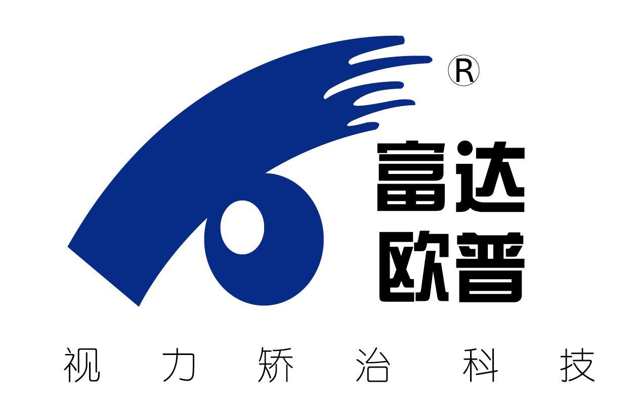 北京富达欧普科技有限责任公司图片