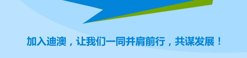 广东-广州市-广州迪澳生物科技有限公司招聘技术支持